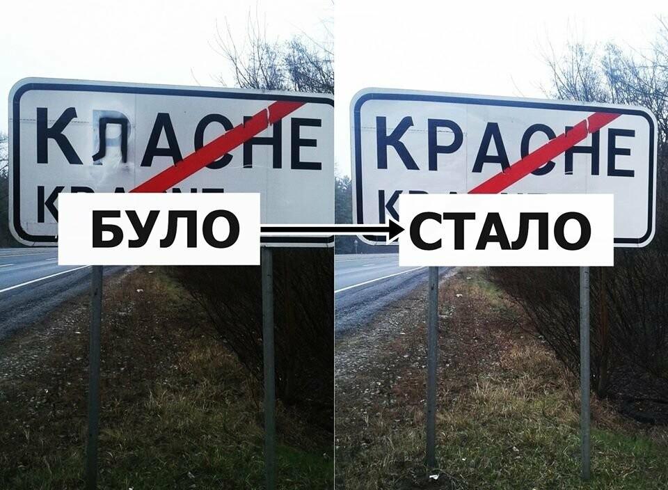 Одне з сіл Чернігівщини ненадовго стало «Класним», фото-3