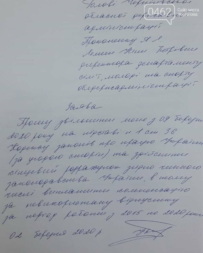Очільниця чернігівського спорту написала заяву про звільнення, фото-1