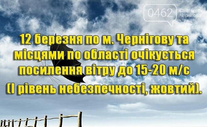 Сьогодні через вітряну погоду в Чернігові та області буде небезпечно, фото-1