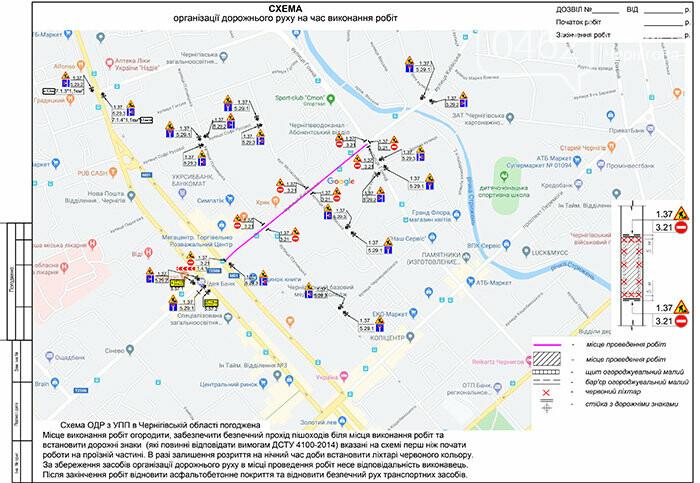 Вулицю Київську в Чернігові перекриватимуть в кілька етапів , фото-4