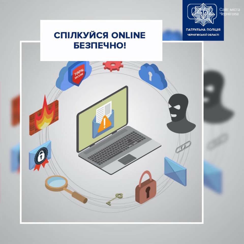 Стали багато спілкуватись online? Чернігівські поліцейські закликають до віртуальної гігієни, фото-1