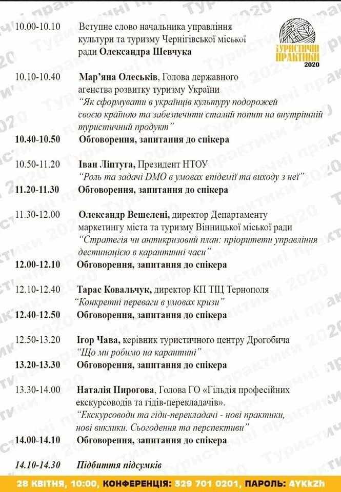 """У Чернігові проведуть """"Туристичні практики"""", але в онлайні, фото-2"""