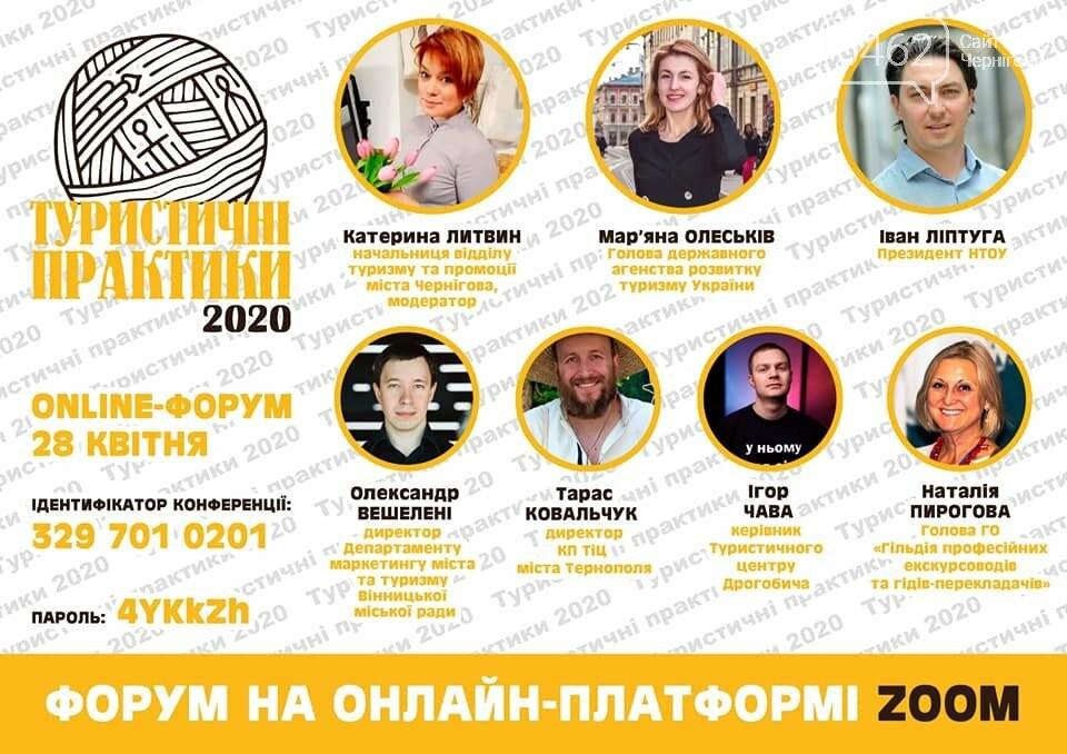 """У Чернігові проведуть """"Туристичні практики"""", але в онлайні, фото-1"""