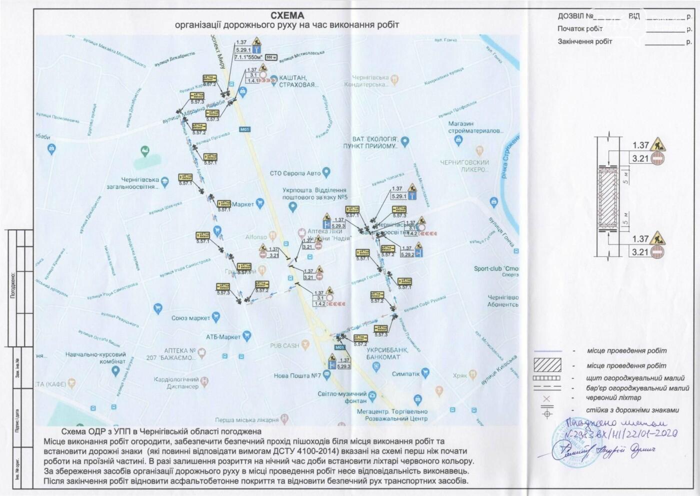 Одне з чернігівських перехресть перекриють до кінця травня: там руйнується каналізація, фото-2
