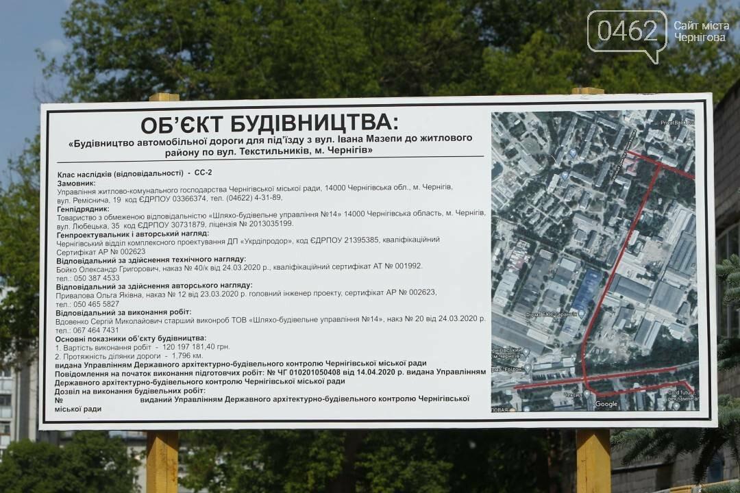 У Чернігові почали будувати дорогу на Шерстянку, фото-14
