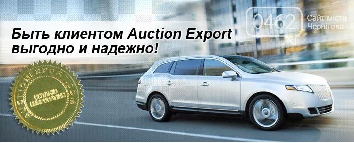 Реальна історія покупця AuctionExport з України, фото-2