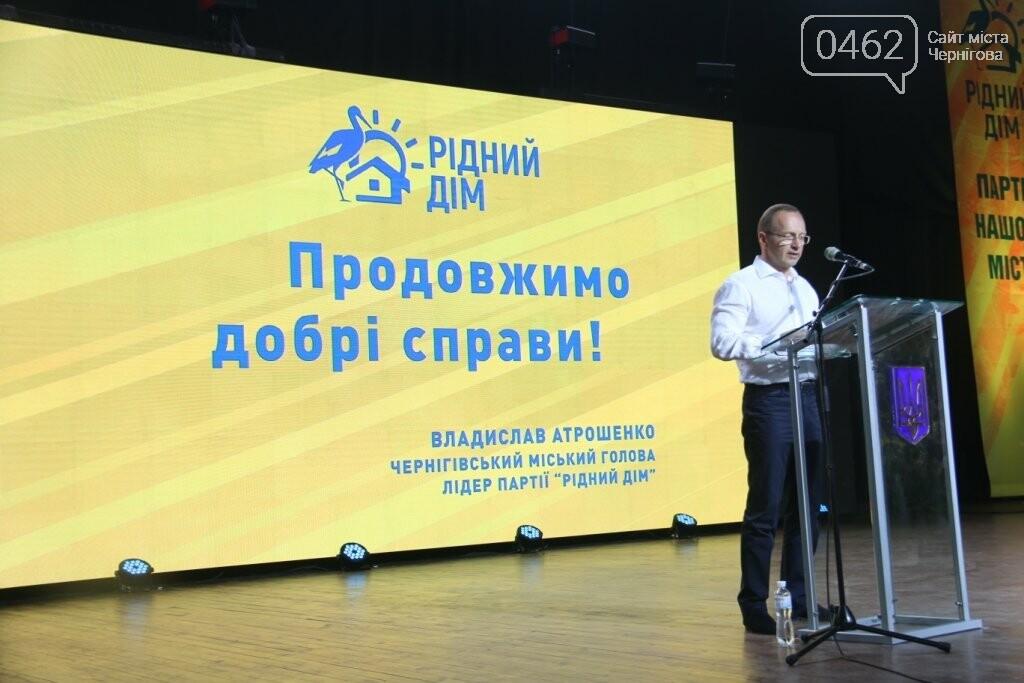 Партія «Рідний дім» – не одна з багатьох, а єдина з усіх, головна мета якої – продовження добрих справ в Чернігові, фото-12