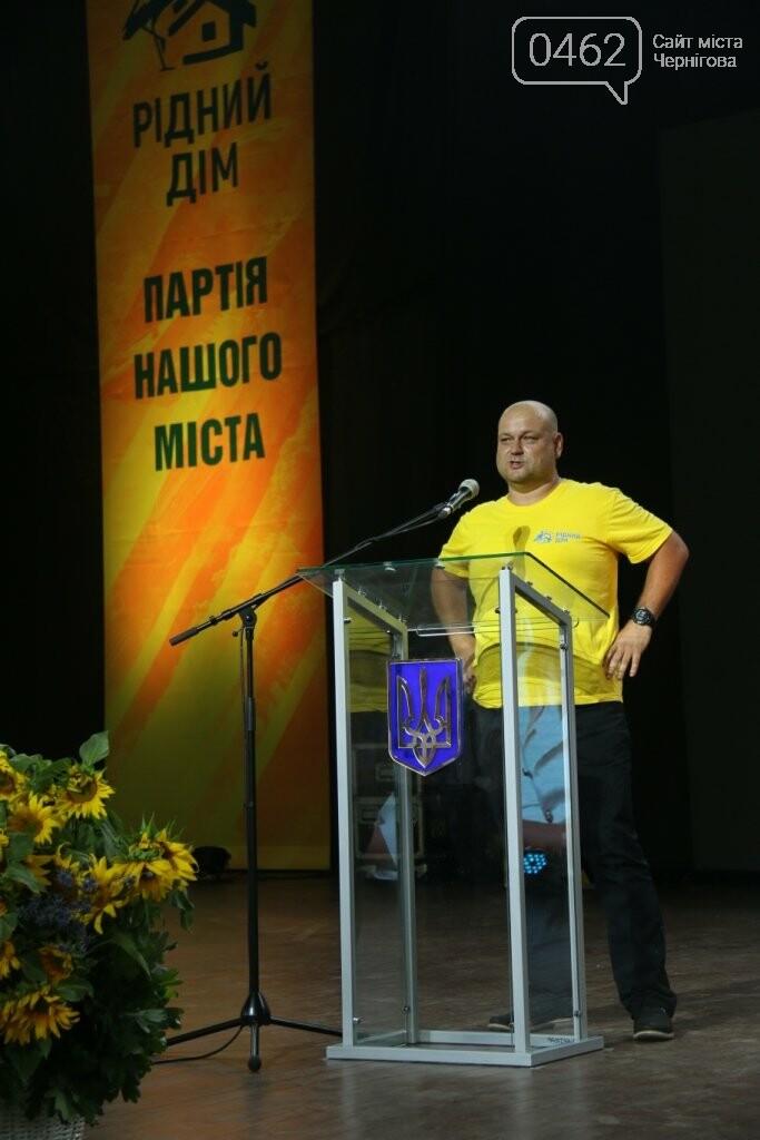 Партія «Рідний дім» – не одна з багатьох, а єдина з усіх, головна мета якої – продовження добрих справ в Чернігові, фото-18