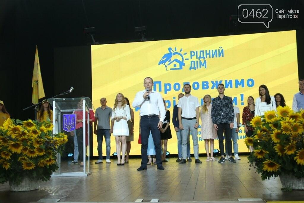 Партія «Рідний дім» – не одна з багатьох, а єдина з усіх, головна мета якої – продовження добрих справ в Чернігові, фото-19