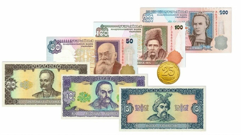 Монетами номіналом 25 копійок і старими купюрами більше не можна розраховуватися, фото-1