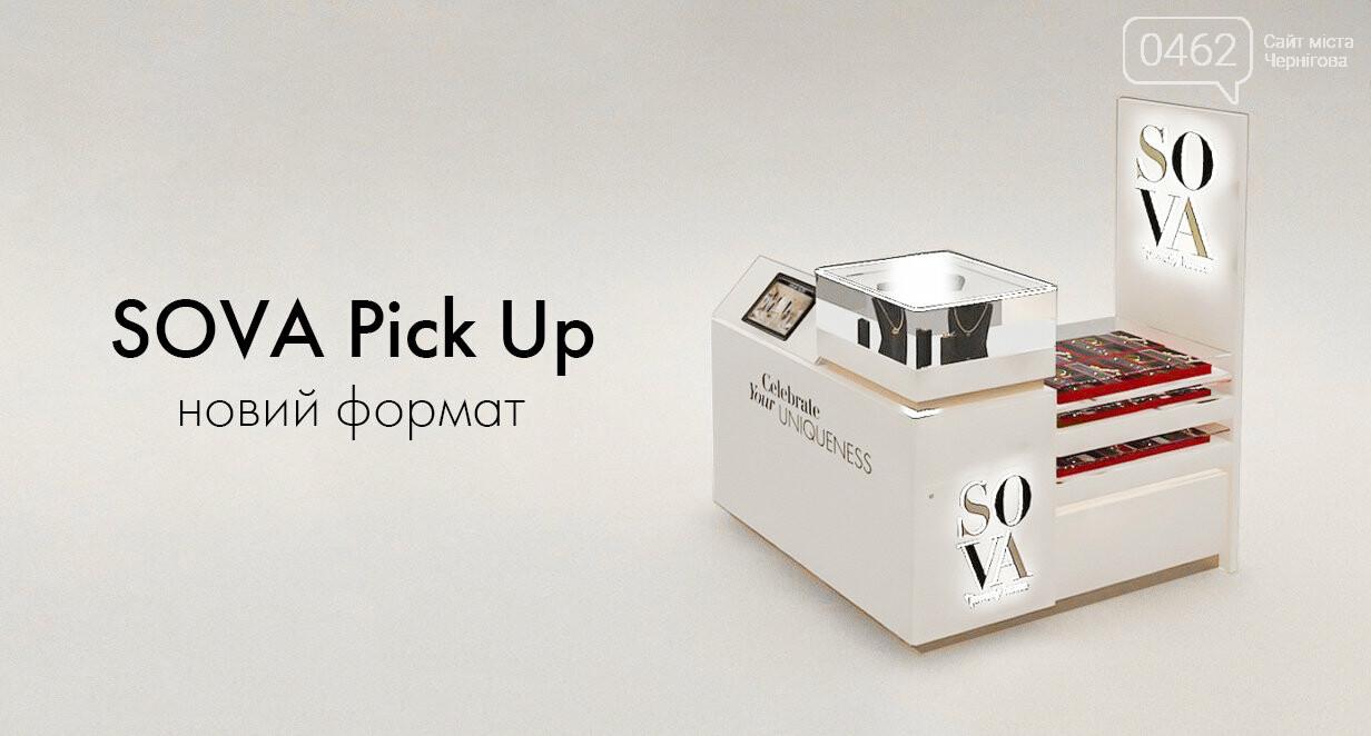 SOVA Pick Up: экспериментальный формат локации откроется в Чернигове, фото-1