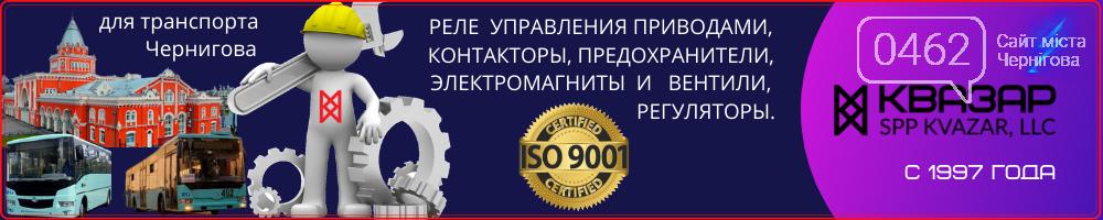 СПП КВАЗАР – электротехническая промышленная аппаратура и оборудование для предприятий Чернигова и Черниговской области, фото-1