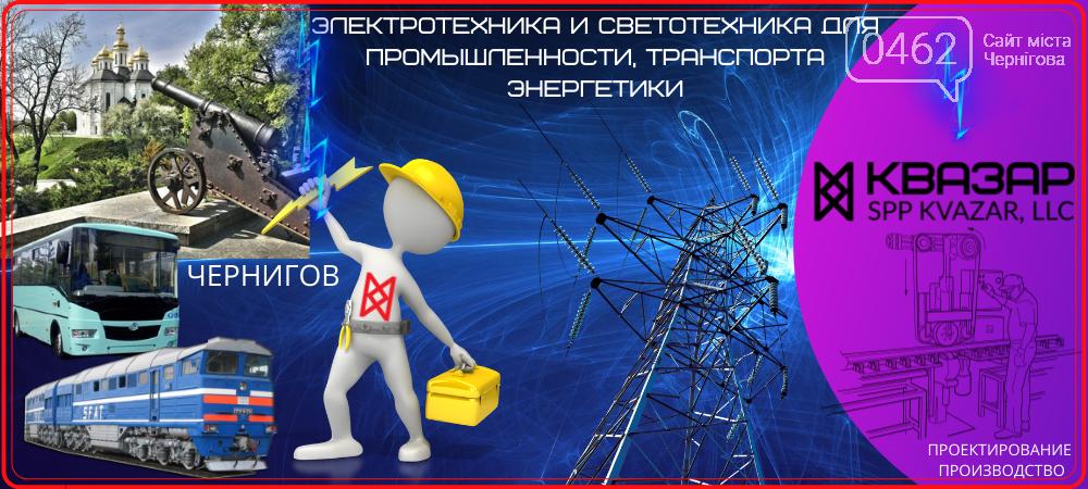 СПП КВАЗАР – электротехническая промышленная аппаратура и оборудование для предприятий Чернигова и Черниговской области, фото-2