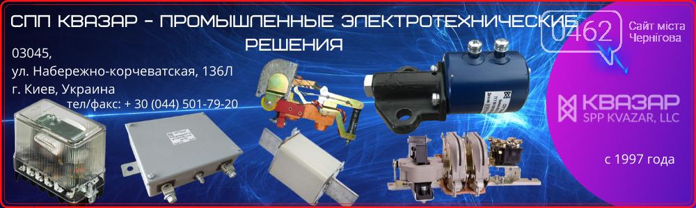 СПП КВАЗАР – электротехническая промышленная аппаратура и оборудование для предприятий Чернигова и Черниговской области, фото-3