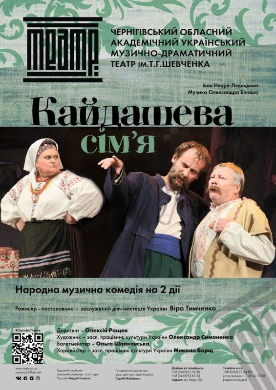 Чернигов афиша театры афиша театра чехова в ялте сегодня