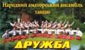 Народний аматорський ансамбль танцю «ДРУЖБА»