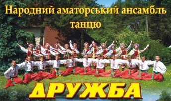 Логотип - Народний аматорський ансамбль танцю «ДРУЖБА»