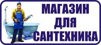 Логотип - Магазин для сантехника