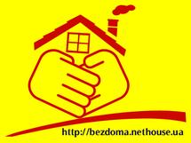 Логотип - Черниговский центр социальной адаптации бездомных и беспризорных.