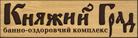 Логотип - Банно-оздоровительный комплекс «Княжий Град»