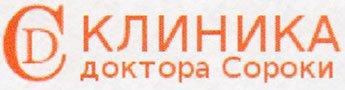 Логотип - Клиника доктора Сороки СВ: лечение алкоголизма, ожирения, табакокурения, др зависимостей в Чернигове