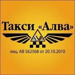 """Логотип - Такси """"АЛВА"""" тел.1616 тел.1533 тел.1554 тел.1538 тел.1522 (с городского)"""