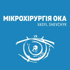 Логотип - Мікрохірургія ока Василя Шевчика
