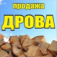 Логотип - Дрова Чернигов. Продаем дрова Сосна, Береза, Ольха.