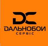 Логотип - ДАЛЬНОБОЙ сервис Ремонт грузовых автомобилей и прицепов европейского производства. СТО. Автосервис.