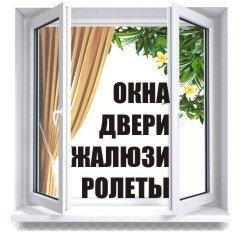 Окна металлопластиковые, Двери входные, Жалюзи, Ролеты, Откосы