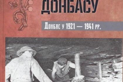 Книгу про Донбас надрукували в Чернігівській області