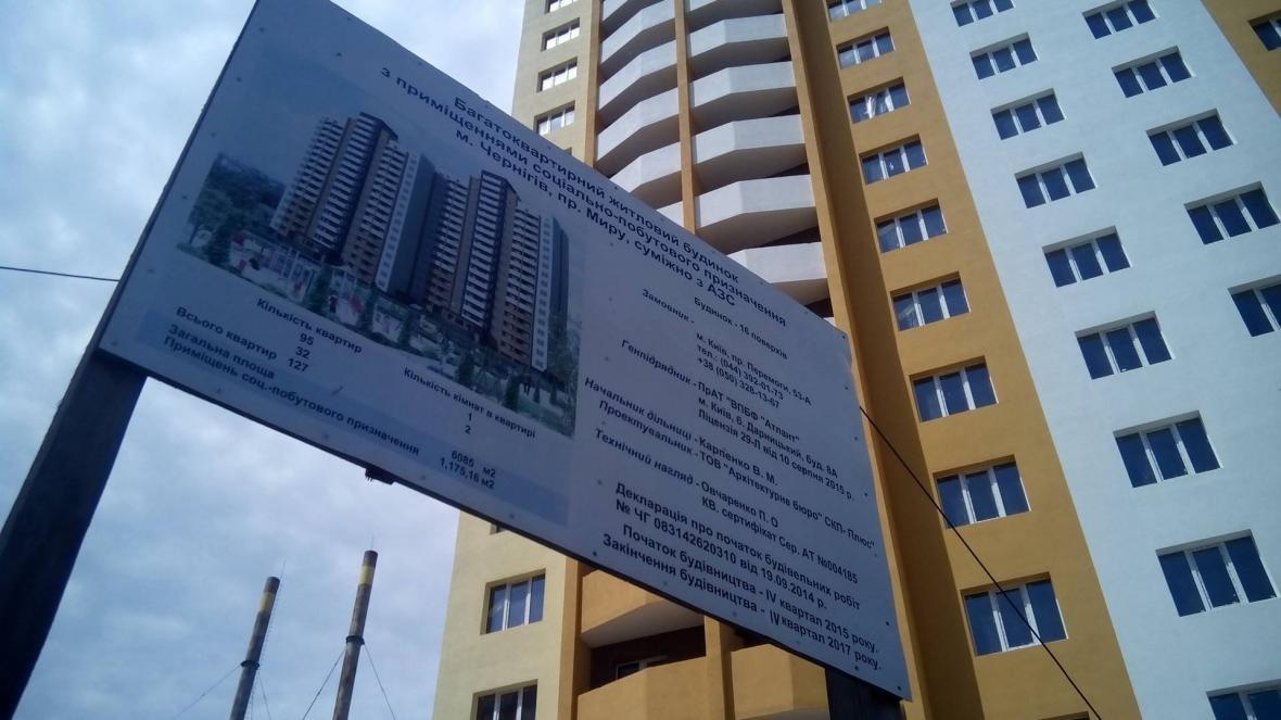 Компания «Атлант» строит микрорайон нового типа в Чернигове, фото-1