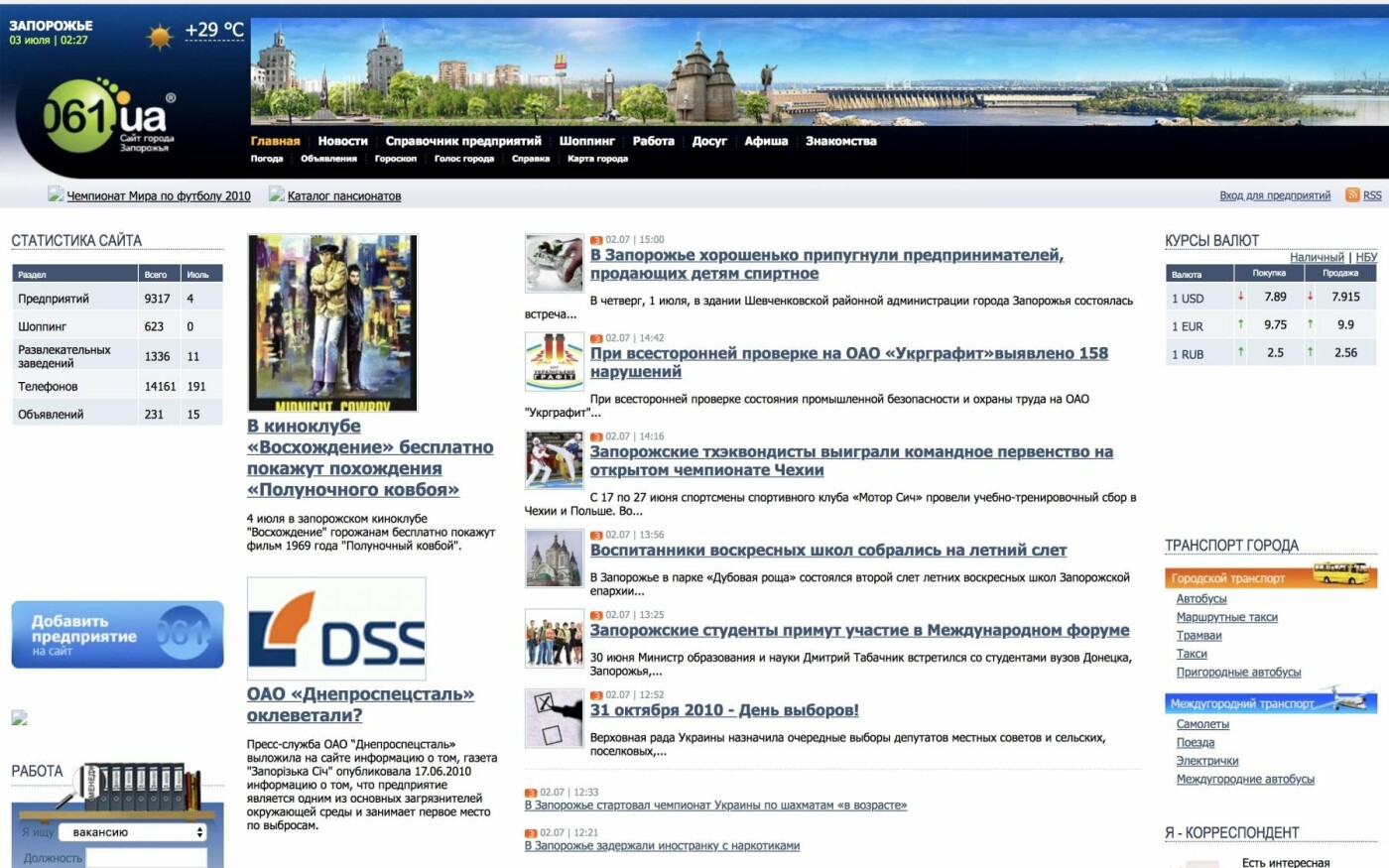 сайт города Запорожья