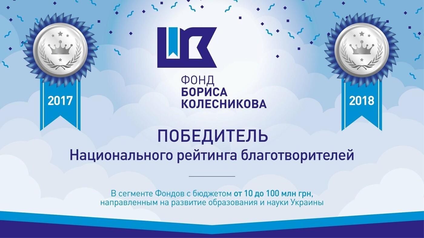 Благотворителем 2018 года в сфере науки и образования стал Фонд Бориса Колесникова, фото-3