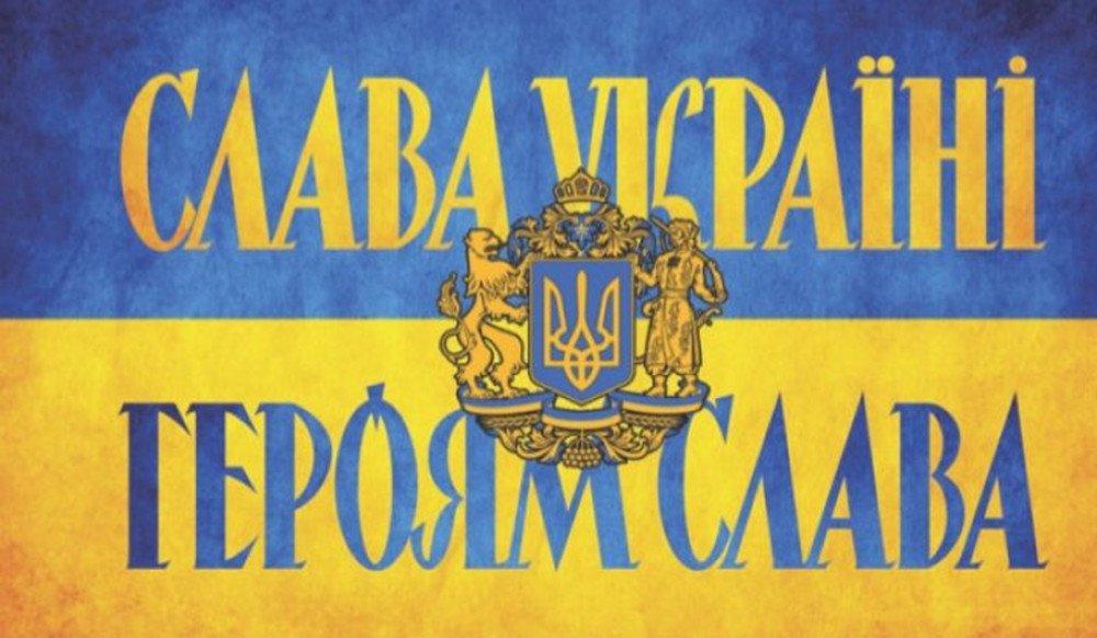 """Хто і коли вигадав гасло """"Слава Україні!"""", фото-1"""