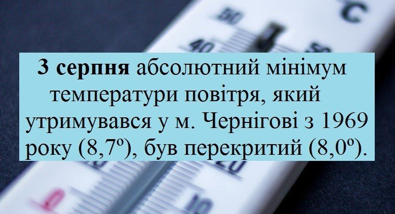 Два дні серпня стали рекордно холодними у Чернігові, фото-1