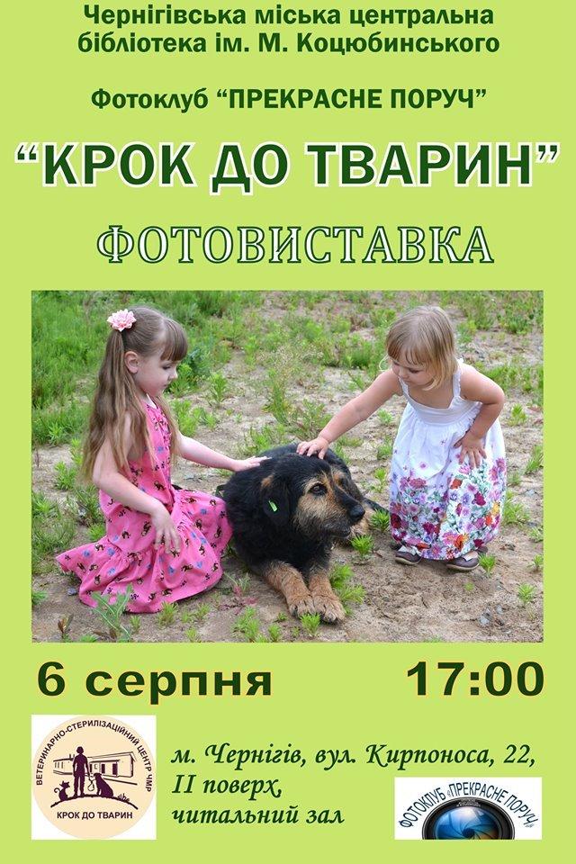 Черниговцев и гостей города приглашают на фотовыставку животных, фото-1