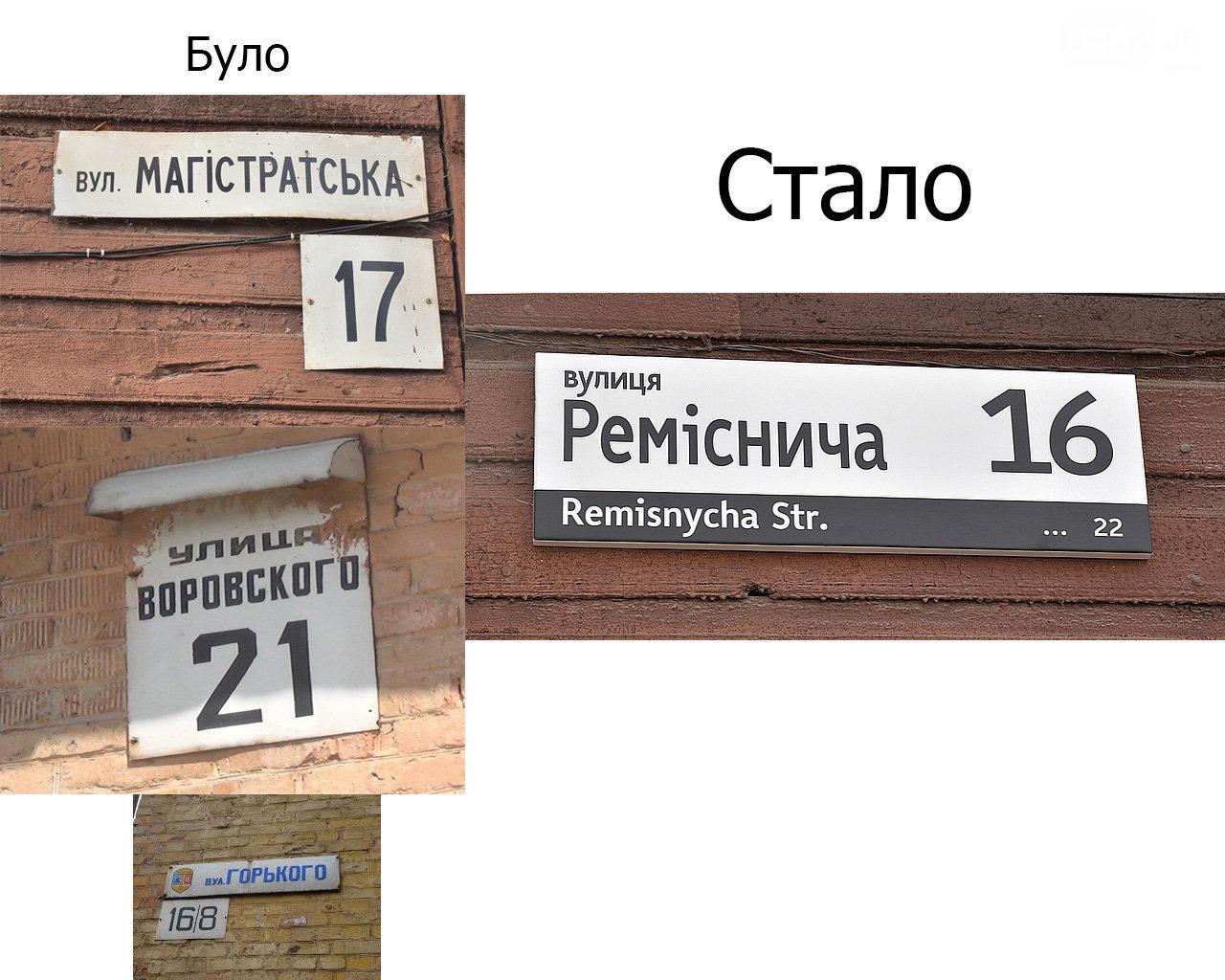 У Чернігові змонтували 350 нових будинкових вказівників, фото-1