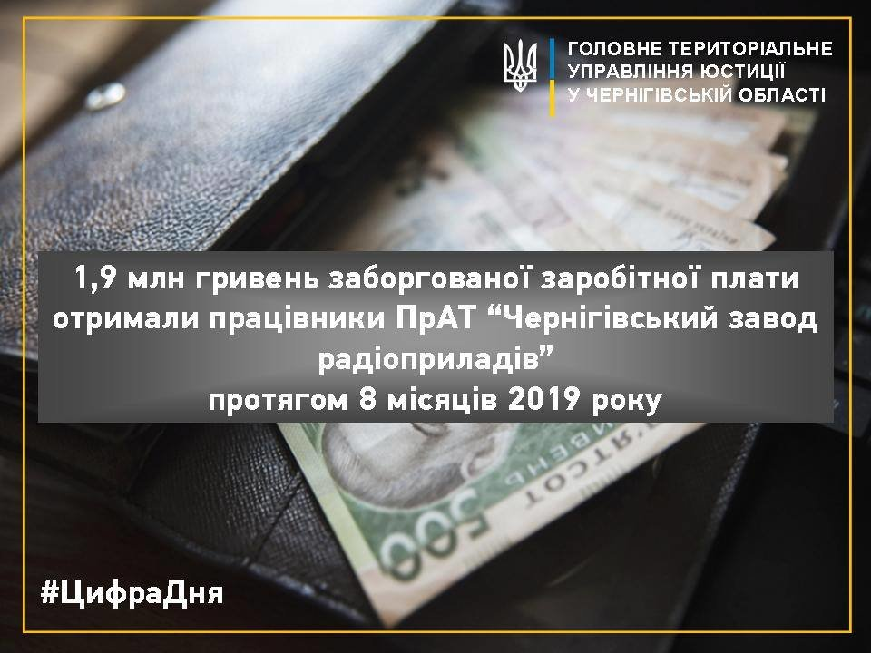 ЧеЗаРа є найбільшим боржником по виплатах зарплатні на Чернігівщині, фото-1