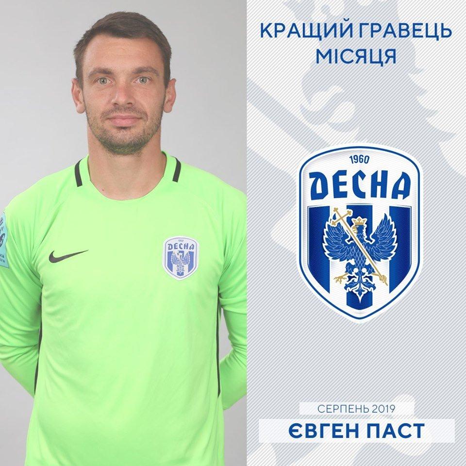 """Вболівальники обрали найкращого гравця """"Десни"""" в серпні, фото-1"""