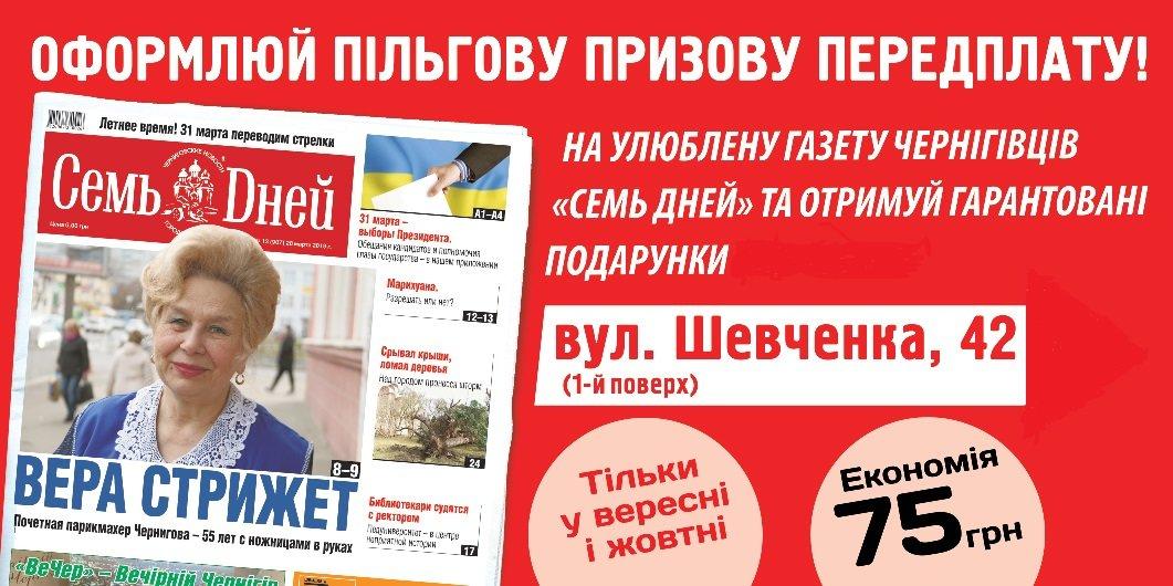 """Пільгова призова передплата від газети """"Семь дней"""" , фото-1"""