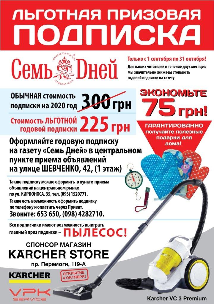 """Пільгова призова передплата від газети """"Семь дней"""" , фото-3"""