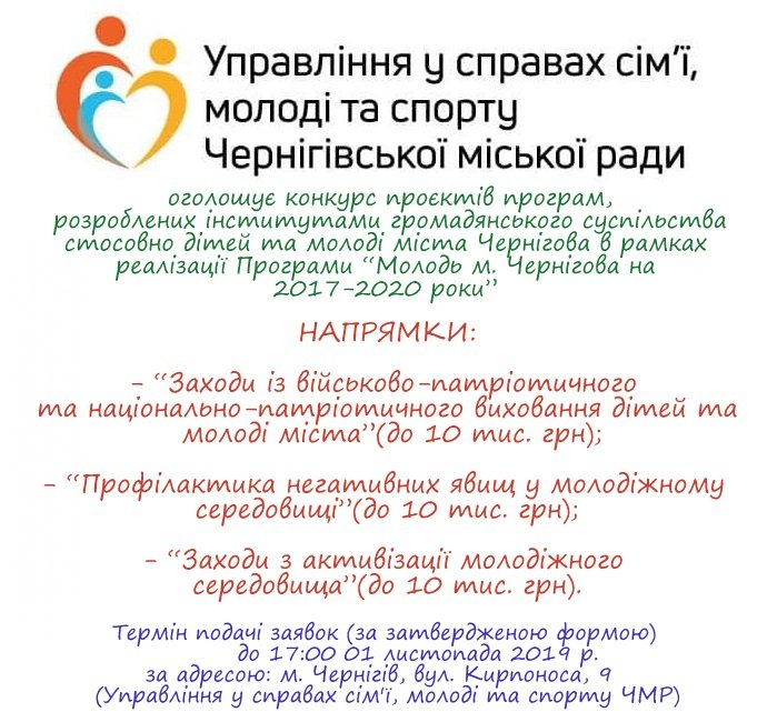 Не бюджет участия, но тоже можно: в Чернигове стартует конкурс проектов касательно молодежи, фото-1
