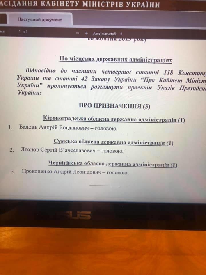 В Офісі президента України визначились з кандидатурою на посаду голови Чернігівської ОДА, фото-1
