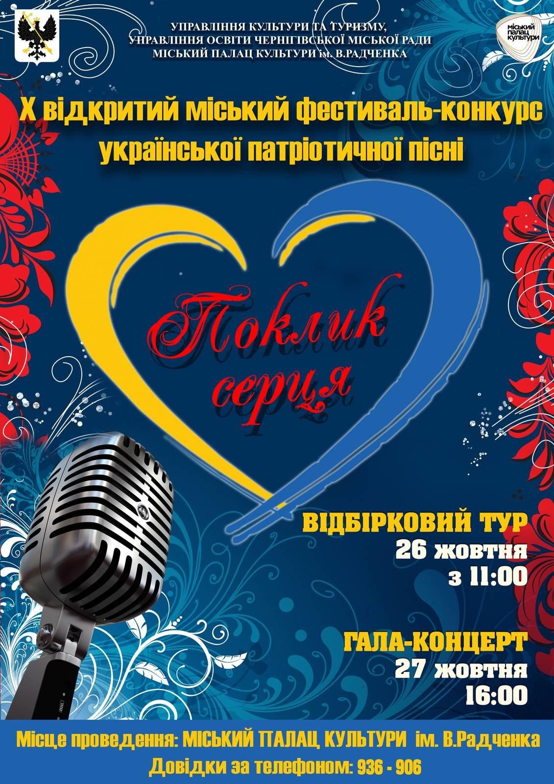 """Х Фестиваль патріотичної пісні """"Поклик серця"""" пройде у Чернігові, фото-1"""
