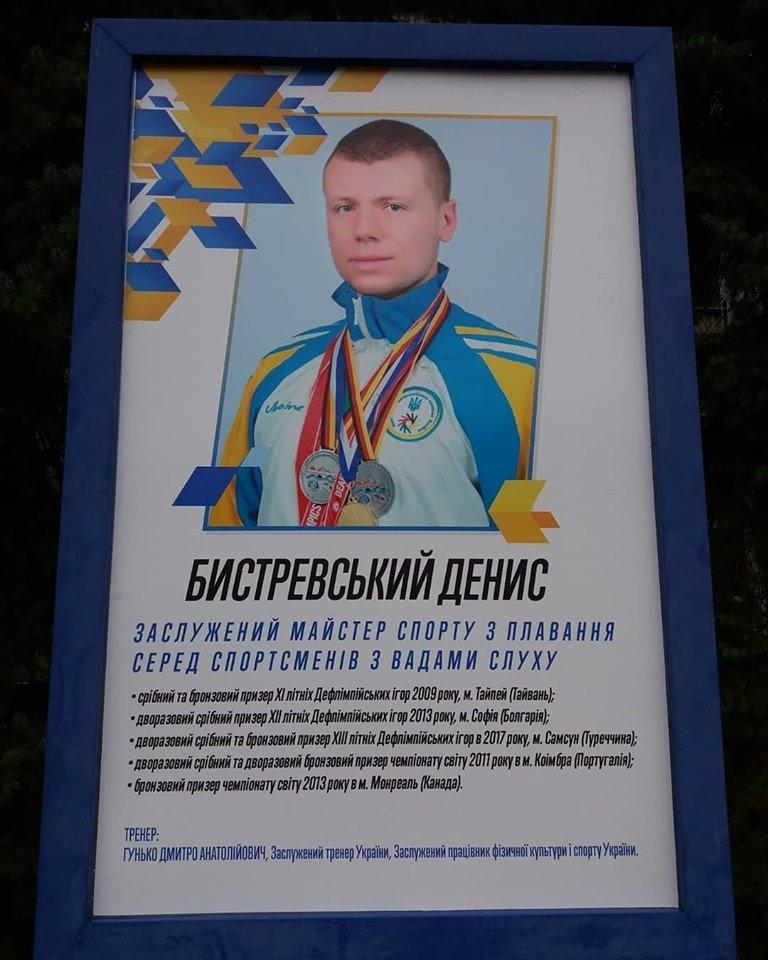 На стадіоні ім. Гагаріна оновили алею спортивних героїв Чернігівщини, фото-8