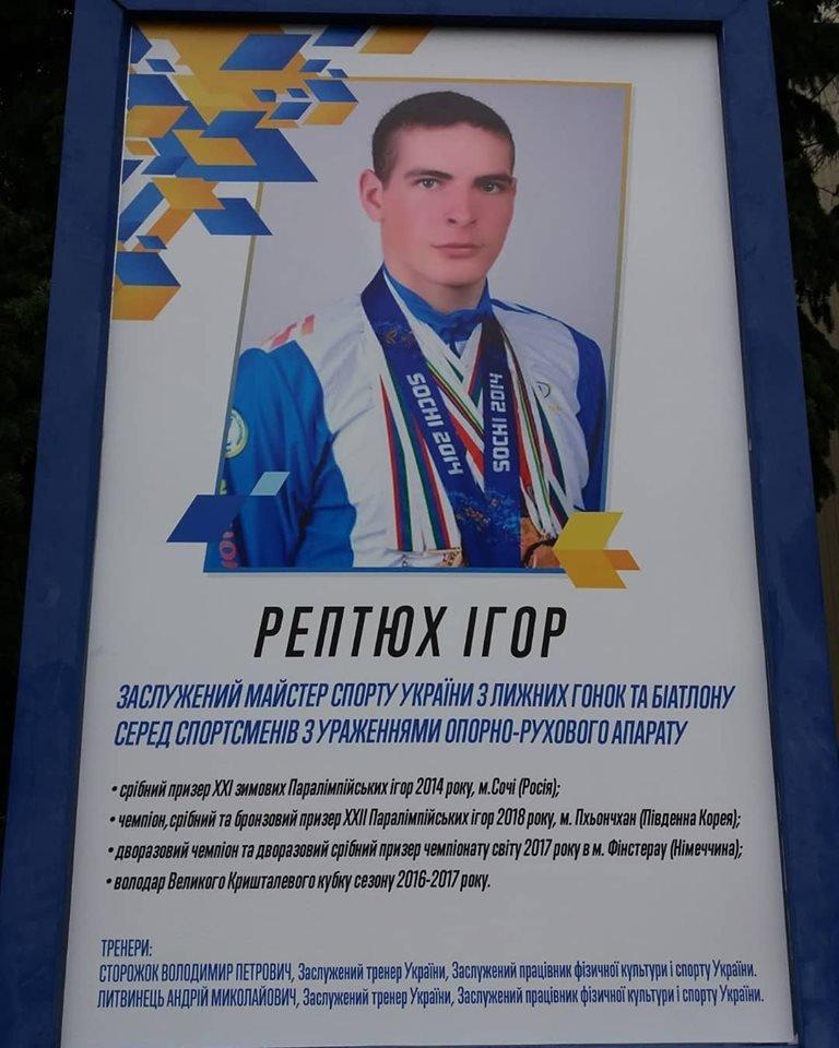 На стадіоні ім. Гагаріна оновили алею спортивних героїв Чернігівщини, фото-10
