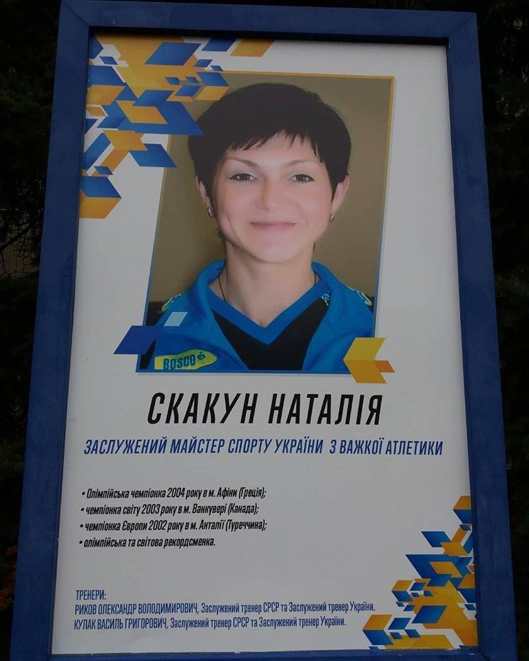 На стадіоні ім. Гагаріна оновили алею спортивних героїв Чернігівщини, фото-7