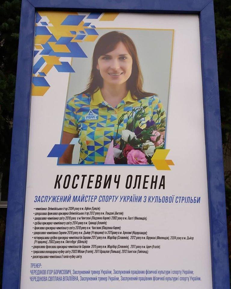 На стадіоні ім. Гагаріна оновили алею спортивних героїв Чернігівщини, фото-9