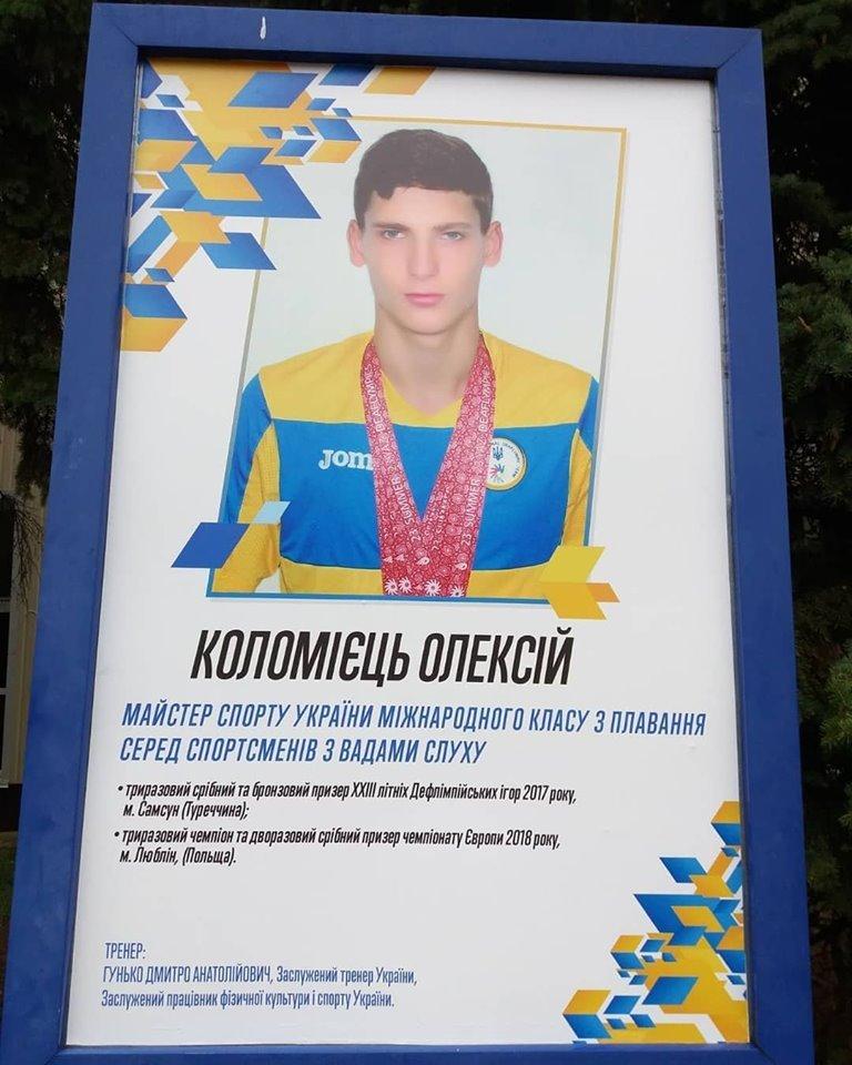 На стадіоні ім. Гагаріна оновили алею спортивних героїв Чернігівщини, фото-11